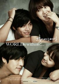Worlds Within Song Hye Kyo