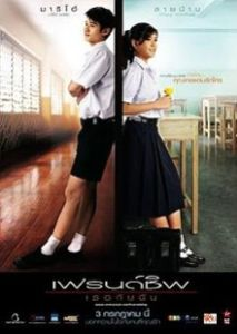 220px-Friendship-thai-movie