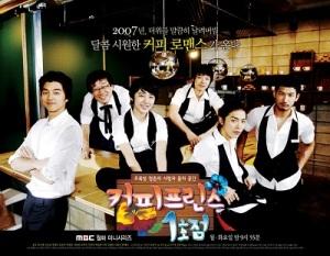 Coffee-Prince-01